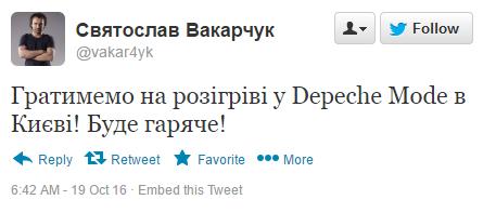 Фейковий твіт Святослава Вакарчука