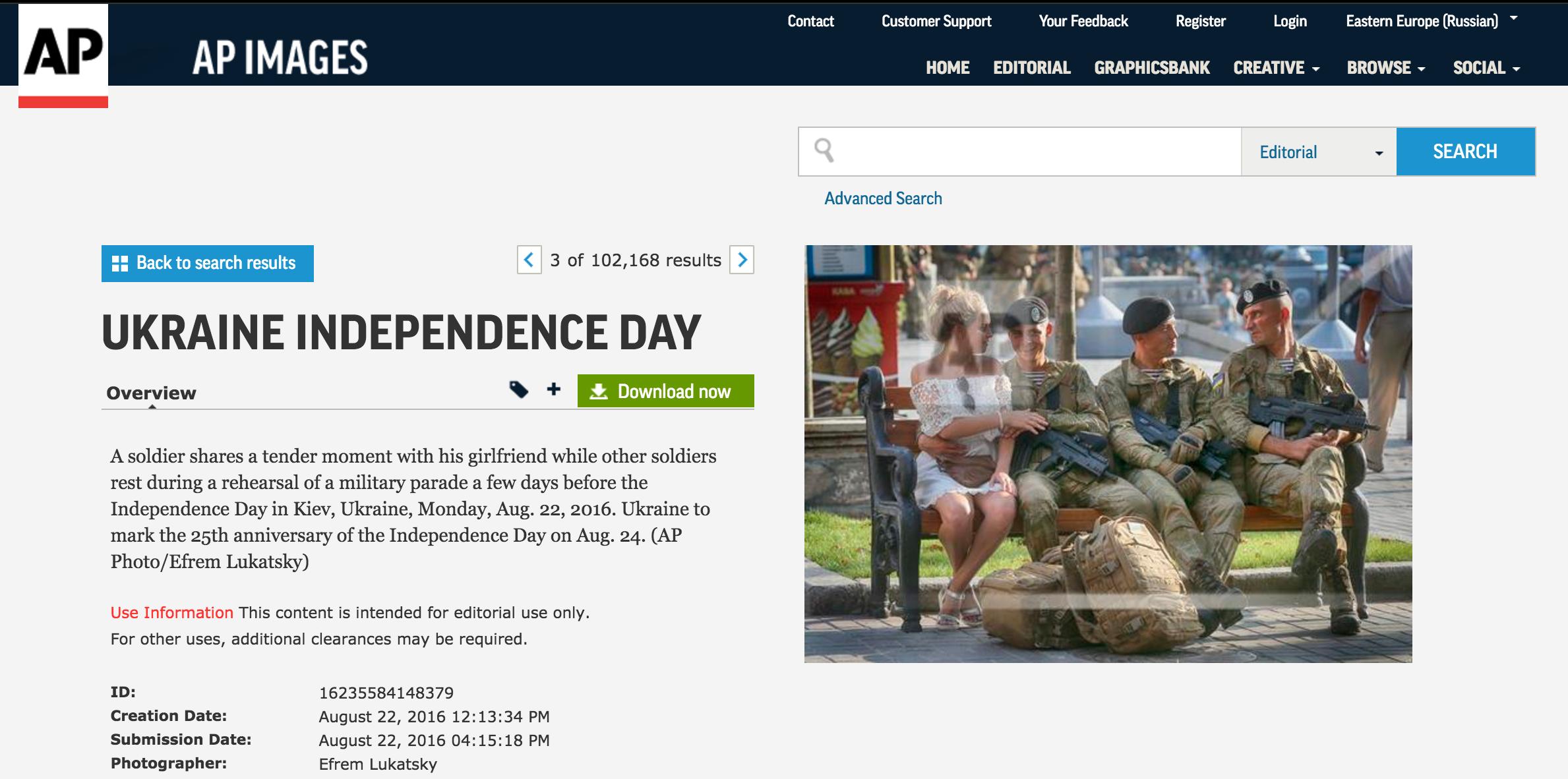 Сторінка сайту американського інформаційного агентства Associated Press за 22 серпня 2016 року. Скриншот екрана.