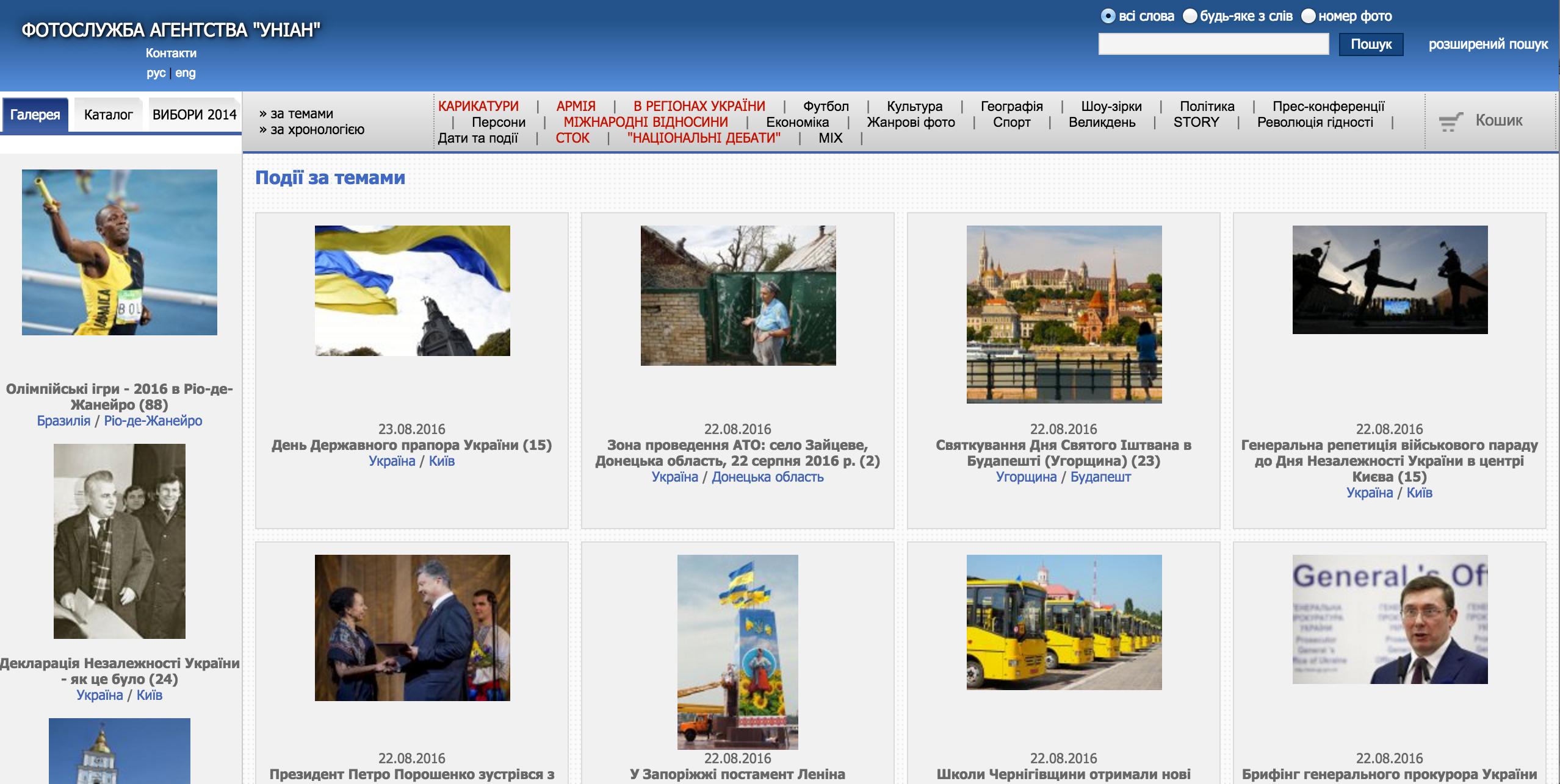 Головна сторінка фотострічки українського інформаційного агентства УНІАН із новинами за 22 серпня 2016 року. Скриншот екрана.